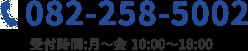 082-258-5022