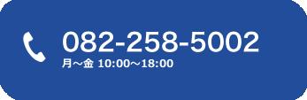 082-258-5002