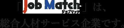 「ジョブマッチ」は、総合人材サービス企業です。